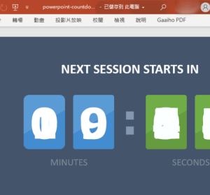 PPT 倒數計時模板下載,可自由設定 1~10 分鐘倒數