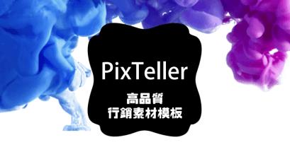有 IG 限動模板嗎?Pixteller 大量模板免費下載