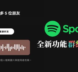 Spotify 群組點唱單登場,開車出遊人人都可以點歌 / 播放 / 卡歌