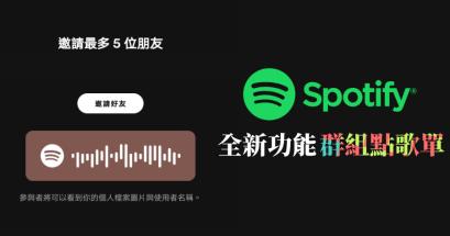 Spotify 群組點唱單是什麼?教你如何啟用