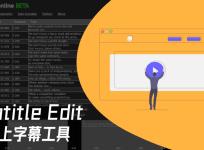 Subtitle Edit 線上編輯字幕服務,免安裝 App 支援 SRT 輸出功能