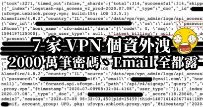有哪些 VPN 是不安全的?這 7 家千萬不要用