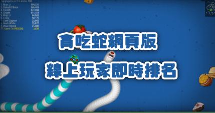 Worms Zone 貪吃蛇網頁版,線上即時排名,與全世界玩家競爭