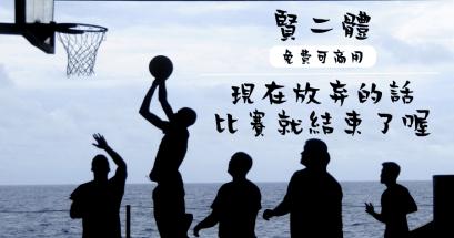 賢二體哪裡下載?支援繁體中文,免費可商用