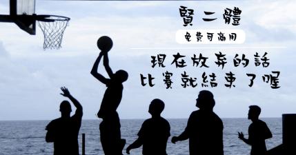 賢二體字體下載,免費可商用中文字型