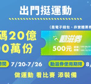 動滋券 500 元你登記了嗎?7/20~7/26 開放申請,可用來買球鞋等運動用品