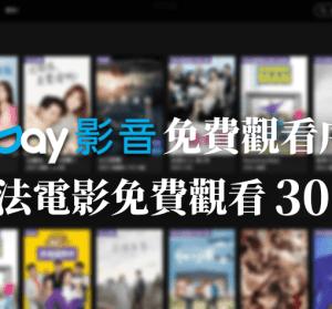 輸入 friDay 序號「friday66」享最新全球強檔影劇 30 天免費看