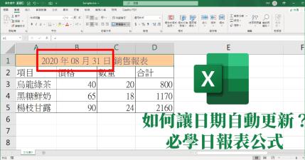 Excel 如何製作會自動更新日期的表格標題?上班族製作日報表必學技巧