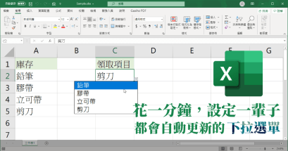 Excel 下拉選單如何自動更新項目?1 分鐘公式教學