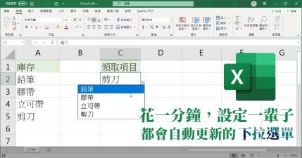 Excel 下拉選單製作教學,支援動態更新,有新選項時自動加入下拉選單