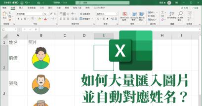 Excel 如何大量匯入照片?範本下載直接套用超快速