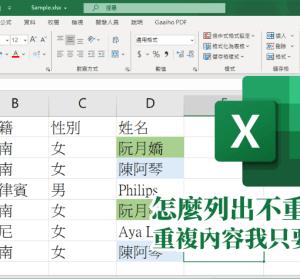 Excel 一整排資料,如何不複製到重複內容?3 種方法一次學會