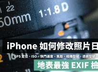 限時免費 Exif Viewer by Fluntro,全功能 EXIF 檢視器,修改/查詢 iPhone 照片日期免開電腦