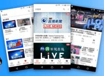 仿電視 App 免費收看第四台頻道,100% 合法收看來源 Android 限定