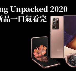 Samsung Galaxy Note20 系列 5G 手機正式發表,兩支手機規格差異一口氣看懂