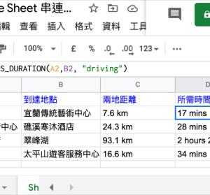 Google Sheet 隱藏版公式,串連 Google 地圖計算兩地距離及所需時間,製作旅遊行程表超好用