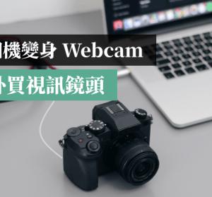 Imaging Edge Webcam 官方正式推出,SONY 旗下 35 種型號相機能夠當作 Webcam 網路攝影機使用