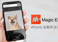 Magic Eraser 移除背景 App,智慧去背、提供高解析無浮水印照片下載