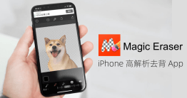 iPhone 有沒有好用的去背 App?雖然目前已經有許多線上自動去背工具,不過若是物體邊緣較複雜,需要進行手動抹除的時候,App 的操作還是比網頁版細膩一些,最近小邊發現一款在 App Store 上評價 4.9 高分的去背 App「Ma...
