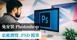 想瀏覽 .PSD 檔案,電腦卻沒有 Photoshop 嗎?今天小編要跟大家分享一款軟體 PSD Viewer,就算電腦沒有正版 Photoshop 也可以查看 .PSD 檔案,甚至可以輸出 .PSD 檔案為 PNG、JPG、BMP、GIF...