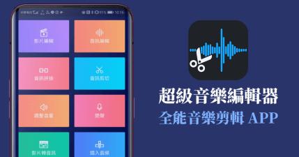 Android 超級音樂編輯器,歌曲去人聲、音量大小調整、剪歌接歌、變聲全靠它