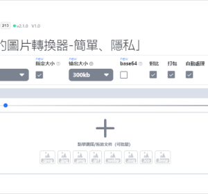 Webp2jpg 支援原始畫質輸出的圖片轉檔工具,線上工具免上傳圖片即可批量轉檔