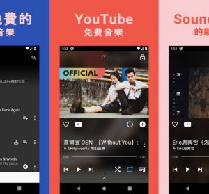 Whim Music 背景音樂播放器,支援 YouTube 及離線音樂播放