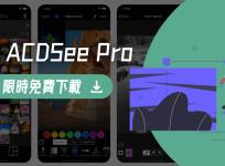 限時免費:ACDSee Pro 手機版,內建專業圖片編輯功能 / 特殊拍攝模式