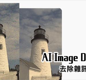 AI Image Denoiser 移除噪點線上工具,不會 PS 修圖也能大幅提升圖片品質
