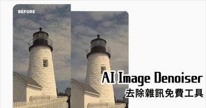 有沒有好用的除雜訊軟體?AI Image Denoiser 全自動噪點移除