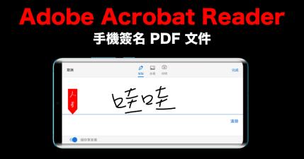 Adobe Acrobat Reader 簽名 PDF 在手機上就能完成,免印出、免電腦輕鬆完成數位簽名