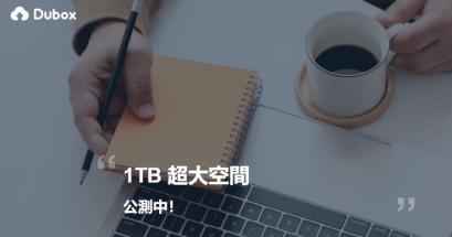 有推薦的免費雲端硬碟嗎?Dubox 提供 1TB 超大容量免費使用
