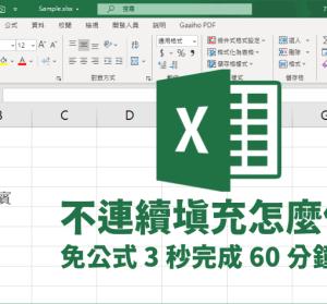 Excel 向下複製不連續儲存格,內容不一樣如何等於上一格?