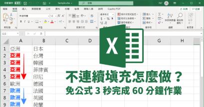 Excel 快速填滿不同內容怎麼做?3 秒鐘快速填滿教學