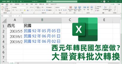 Excel 中華民國曆顯示不出來?西元轉民國範本下載直接套用