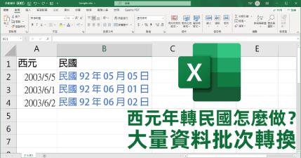 Excel 西元年如何轉民國顯示?免公式、公式轉換方法一次學