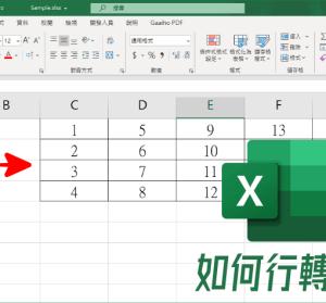 Excel 多行多列互相轉換完整教學,欄列互換就是如此快速輕鬆