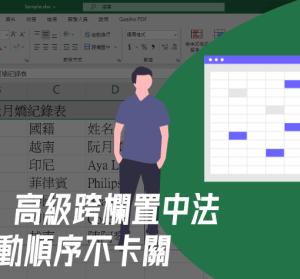 Excel 跨欄置中無法剪下怎麼辦?學會這招就是高手