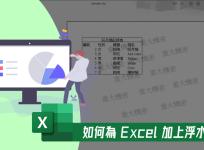 Excel 教學:如何快速加入全頁面 Excel 浮水印?