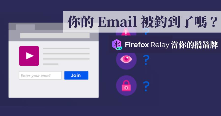 快速註冊免費email帳號