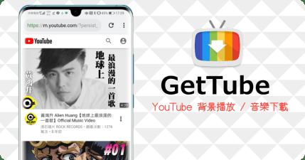 GetTube 0.9.4 APK 免費下載,YouTube 背景撥放音樂 / 離線聽音樂 App