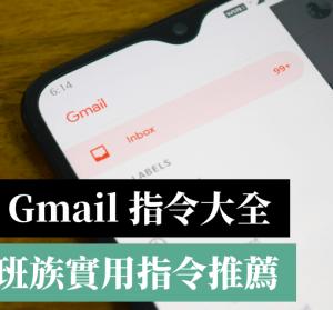 Gmail 指令大全,實用指令推薦,達人精選上班族必學情境 x3