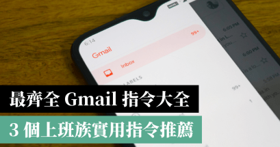 Gmail 篩選器可以加 or 合併使用嗎?Gmail 指令大全多條件使用查詢