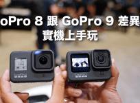 GoPro HERO9 Black 搶先動手玩與 GoPro 8 的差異在哪邊?除了加入彩色前螢幕,16,800 元的新機種還有什麼亮點