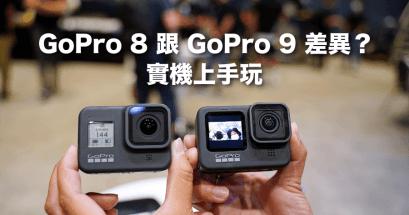 GoPro 9 跟 GoPro 8 有什麼差別?第一手試玩給你看