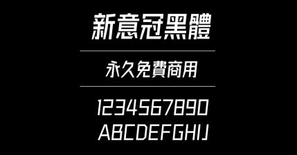 字體圈欣意冠黑體 永久可免費商用,支援超過 3000 繁體字型