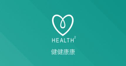 Health² 3.13.1 老司機 App 深夜也要健健康康 APK 下載