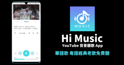 Himusic 免費聽音樂 YouTube 背景播放 2020 靠它就對了