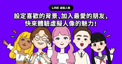 LINE 虛擬人像正式推出,自動建立屬於自己的 Q 版大頭貼,每帳號最多可建立 5 組