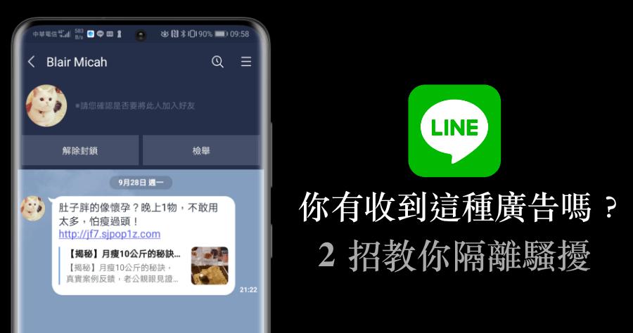 LINE擋廣告